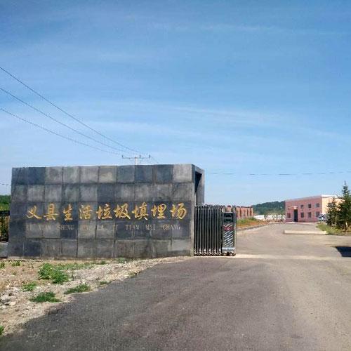 锦州市义县生活垃圾处理场