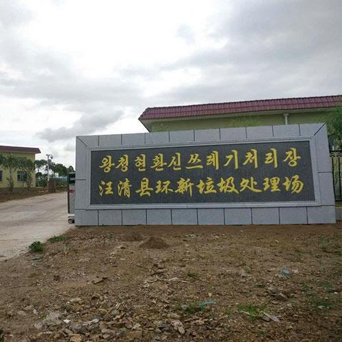 延吉汪清县新环垃圾处理场